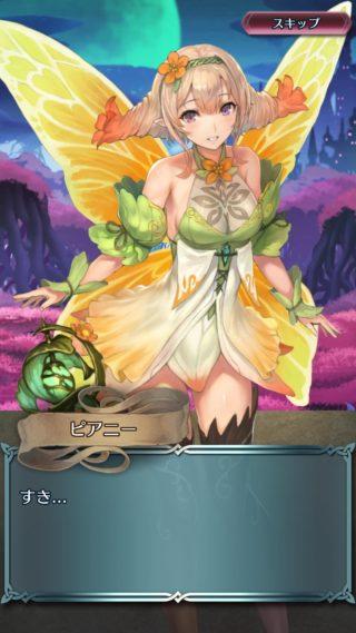 【FEH】発情妖精、チェンジリング、プルメリアの悲しき過去……第4部ストーリー盛り上がってきたな!!【ネタバレ注意】
