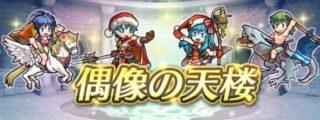 【FEH】6/25聖魔偶像の天楼メンバーはクリスマスエイリーク・クリスマスエフラム・水着ターナ・水着ヒーニアス!! 全員超英雄で配布枠は無しだ