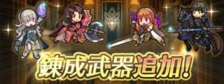 【FEH】ベルクト・シーマ・カム子・闇セリカに専用武器&武器錬成が追加されるぞ!!