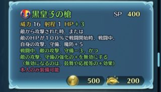 【FEH】ベルクトの専用武器『黒皇子の槍』は攻守魔+5&攻撃守備の凪効果!! シンプルかつ強力な性能だ