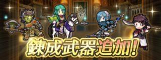 【FEH】ローロー・セシリア・セツナ・シノノメに専用武器&武器錬成が追加されるぞ!!
