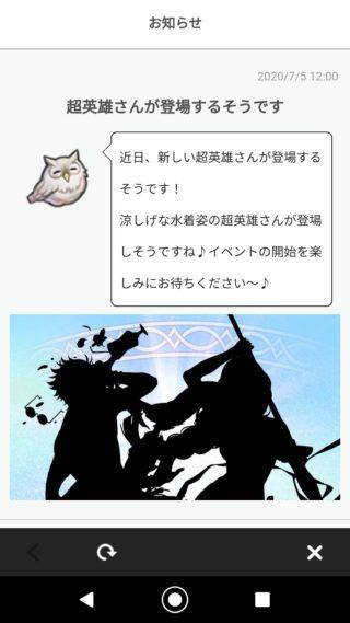 【FEH】7/8水着超英雄のシルエットクイズが公開されたぞ!! イングリット&シルヴァン説が有力か!?