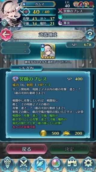 【FEH】カム子の専用武器『冥輝のブレス』は攻速デバフ&敵のデバフ分自身のステータスアップ効果!! 貧弱なステータスを補える武器だ