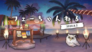 【FEH】2020/08/02 フェーちゃんねる公開情報まとめ【海賊超英雄・ガチャ星5整理・さまぁフェーすてぃばる】