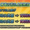 【FEH】神竜の花の使用上限数が解放されるぞ!! これまで5回だったキャラは10回、10回だったキャラは15回へ!!