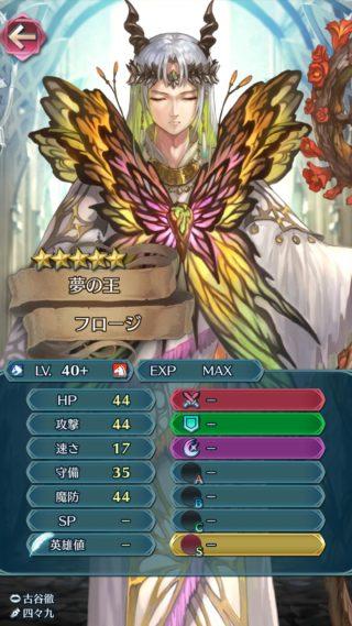 【FEH】今月末の神階英雄はフロージが来るかも!? 速さを切り捨てた青獣騎馬だがどんな神器を持ってくれば神階英雄として活躍してくれるだろうか??