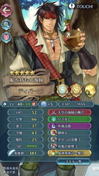 【FEH】海賊ティバーンって相当なぶっ壊れキャラでは!? 火力凄まじい上に受けでも神器の絶対追撃発動するぞ