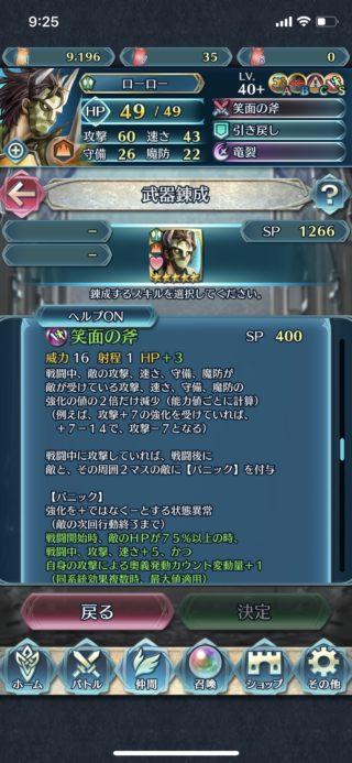 【FEH】ローローの専用武器『笑面の斧』は敵の強化反転&パニック付与&攻速+5&奥義カウント加速効果!! 敵の強化を絶対に許さないぞ