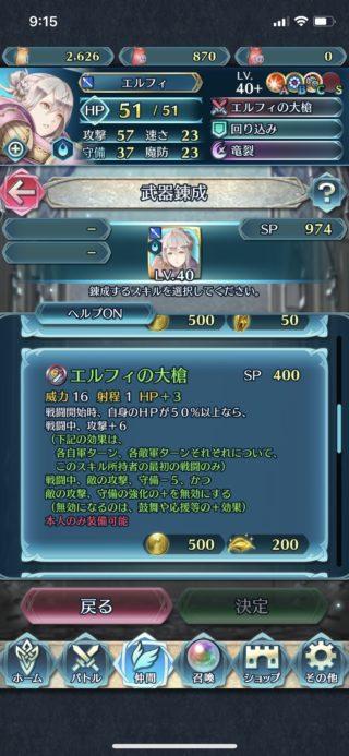 【FEH】エルフィの専用武器『エルフィの大槍』は攻撃+6&攻撃守備の凪効果!! ただしどちらも条件付きだ