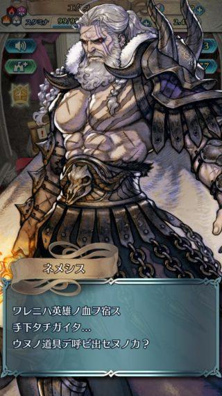 【FEH】仲間がいると強くなるネメシスに、眷属たちを強化して戦わせるセイロス……風花雪月の『正義』はどこにあるのか