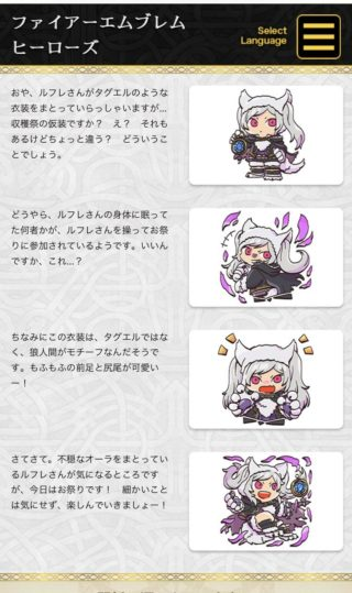 【FEH】ギム子、喜んで仮装しハロウィンに参加していた。いいんですか、これ…?