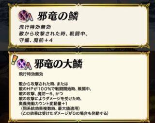 【FEH】ハロウィンギム子の邪竜の大鱗、将来的に伝承ギム子のスキル錬成として追加される説。伝承英雄の救済来るか!?