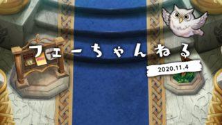 【FEH】2020/11/04 フェーちゃんねる公開情報まとめ【忍者超英雄・ロキの盤上遊戯】