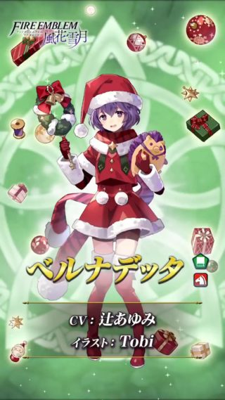 【FEH】12/17よりセフェラン・ベルナデッタ・ヒルダ・双界オルティナ&サナキによるクリスマスガチャがスタート!! 戦渦報酬ではクリスマスフェリクスがもらえるぞ!!