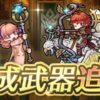 【FEH】アーダン、ジェニー、レヴィン、弓ヒノカに専用武器&武器錬成が追加されるぞ!!
