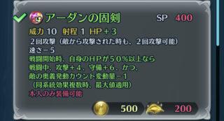 【FEH】アーダンの専用武器『アーダンの固剣』は勇者&攻守アップ&キャンセル効果!! 対物理なら無敵レベルの性能だ