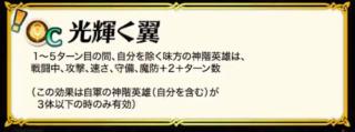 【FEH】セイロスの専用Cスキル『光輝く翼』は味方神階英雄を強化する特殊な効果!! これは強いのだろうか??