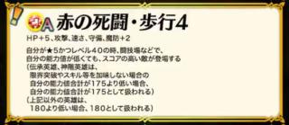 【FEH】死闘4スキル、使ってる?? 180でも最新キャラに追いつけないのに伝承神階を175止まりにする必要あったのだろうか
