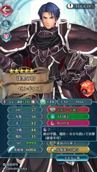 【FEH】漆黒の騎士、ゼルギウスって今でも通用するのだろうか?? 黒の月光は強いがステータス的にどうだろうか