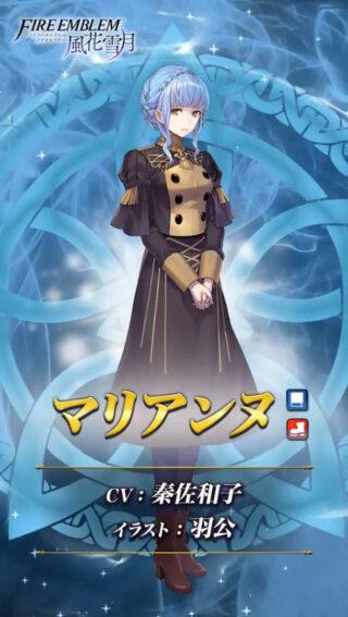 【FEH】3/5よりイングリット・ドゥドゥー・リンハルト・マリアンヌの風花雪月ガチャがスタート!! 3/6大英雄戦ではソロンが登場するぞ!!