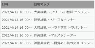 【FEH】4/12~16までリミテッド英雄戦が開催されるぞ!! 初日の大英雄戦ケンプフマップはエコーズ縛り!!