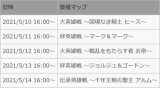 【FEH】5/10~14までリミテッド英雄戦が開催されるぞ!! 初日の大英雄戦ヒースはテリウス縛りだ!!