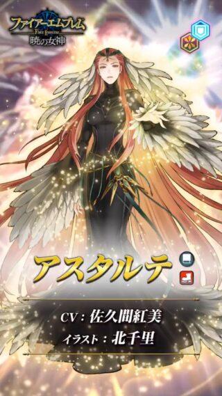 【FEH】5/31より天の神階英雄アスタルテが登場!! 専用Cスキル『束縛、秩序、安定』による『見切り・パニック』効果に注目だ