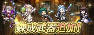 【FEH】カアラ・眷属タクミ・フローラ・サザ・バニーシャロンに武器錬成が追加されるぞ!!