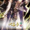 【FEH】6/30より伝承英雄ベレトが登場!! 専用武器『師の導きの書』が超強力だぞ
