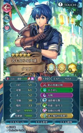 【FEH】伝承ベレトの見切り追撃効果付与により回避剣士は復権できるのだろうか??