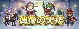 【FEH】7/14烈火偶像の天楼メンバーは水着ウルスラ・クリスマスゼフィール・クリスマスニノ・クリスマスジャファル!! 重装兵種が3人だ