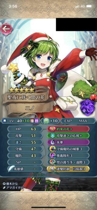【FEH】偶像クリスマスニノ、お持ち帰りするならどんなスキル構成にするべき?? 護り手で活躍できるのかな??