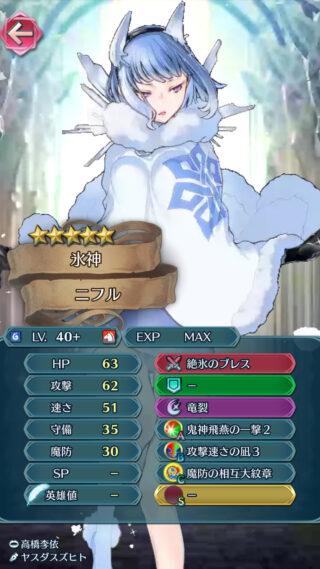 【FEH】戦渦の連戦に氷神『ニフル』が登場!! 青竜騎馬という新兵種だが今後プレイアブルキャラになるのだろうか??