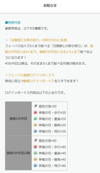 【FEH】フェーパスに継続特典が追加されるぞ!! 召喚師との絆の契り枠が3→5に拡張され、個性の実と神竜の花が貰えるように!!