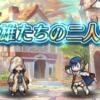 【FEH】新イベント『英雄たちの二人旅』が開幕!! このコンテンツについてどう思う??