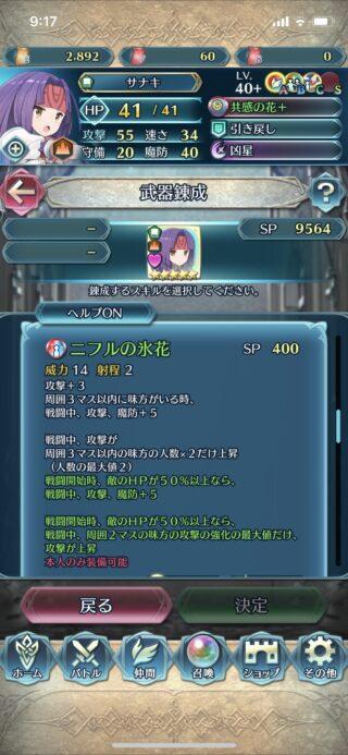 【FEH】花嫁サナキの専用武器『ニフルの氷花』は様々な条件により攻撃&魔防が大きくアップする効果!! すべての条件を満たせば凄まじい火力を叩き出せるぞ