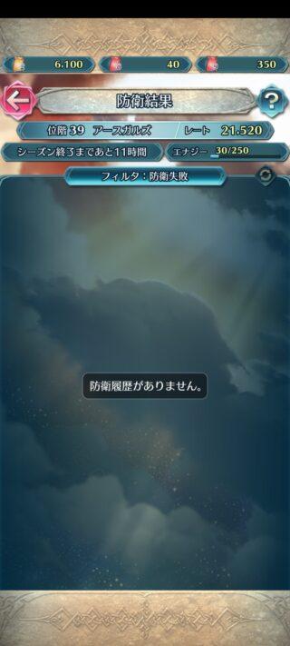 【FEH】双界リーフを起点にしたB救援軍団防衛パで飛空城パーフェクト1位達成!!