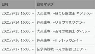 【FEH】9/13~17までリミテッド英雄戦が開催!! 初日の大英雄戦ネメシスは封印縛り!!