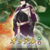 【FEH】王の弟ですらないオッテルが神階英雄なのおかしくね!? 神であるニフルやムスペルは恒常だし神階英雄に選ばれる基準どうなってるんだ!?